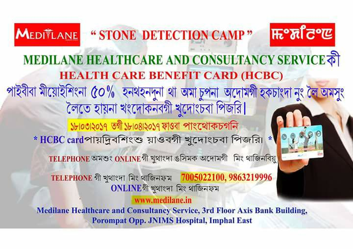1 Month Stone Detection Camp For HCBC Card Holders